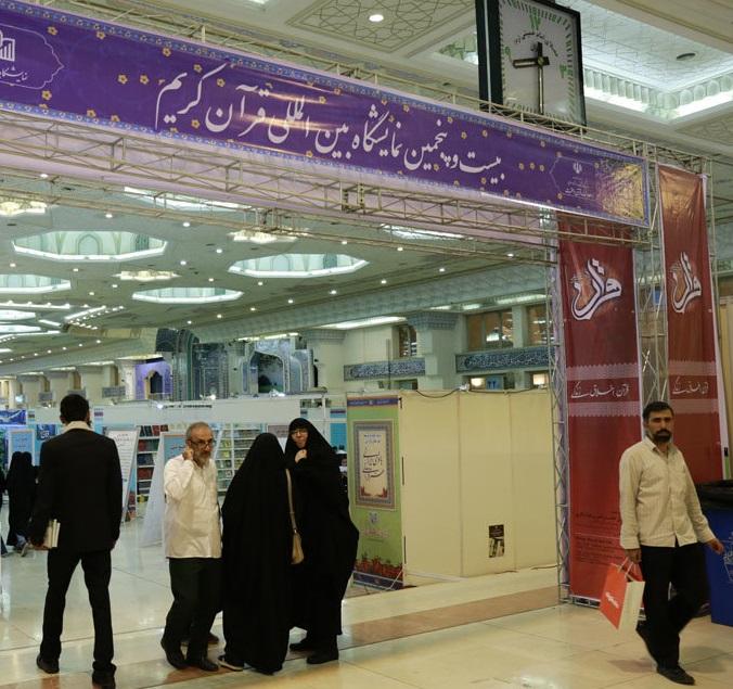 غرفه وزارت بهداشت در نمایشگاه قران