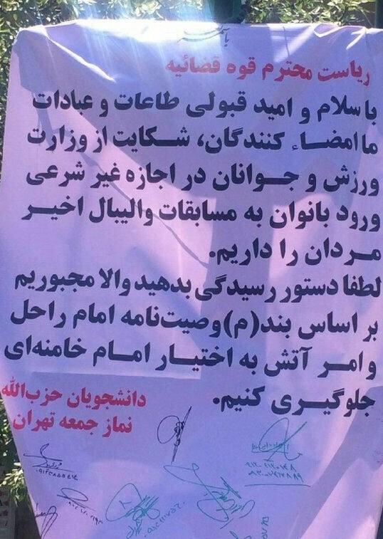 اقدام مشکوک در نمازجمعه امروز تهران برای تخطئه فرمان «آتش به اختیار»