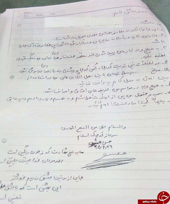 وصیت نامه عجیب شهید گیلانی وزارت اطلاعات / ماجرای واریز ۵۰۰ هزار تومان به بیت المال+عکس