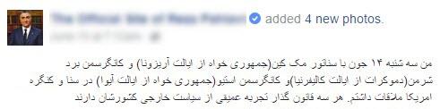 ربع پهلوی به هوس افتاد  + فیلم