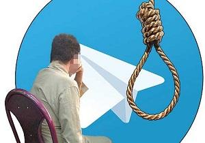 اعدام؛ فرجام عشق مجازی