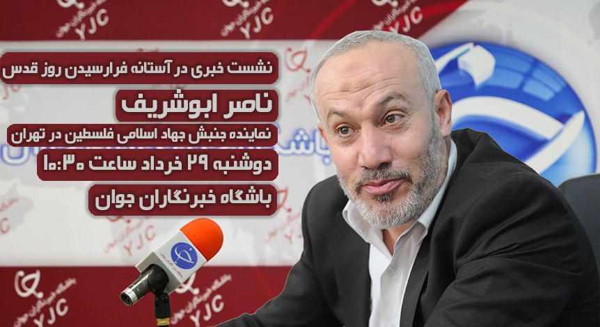 نشست خبری ناصر ابوشریف