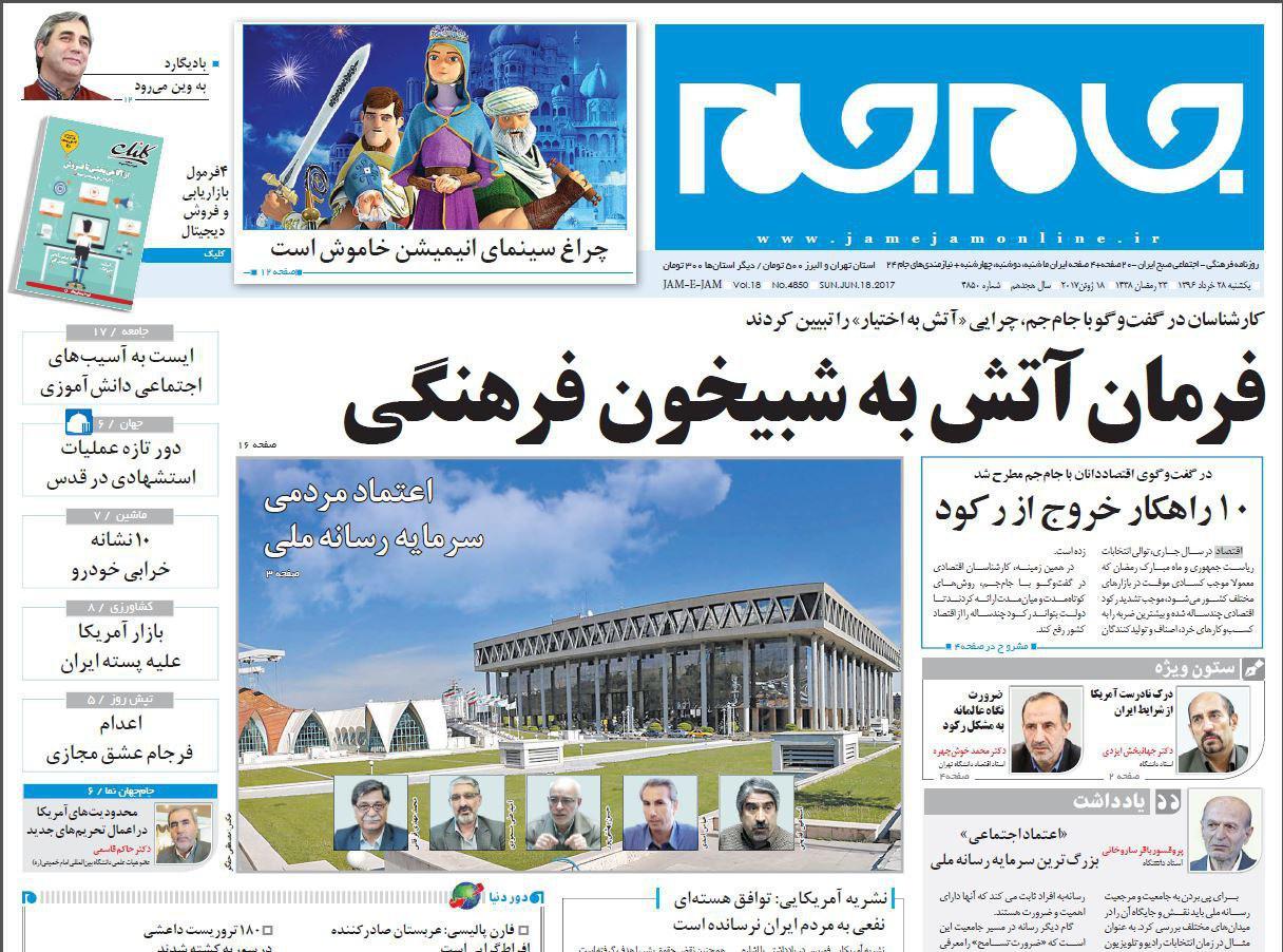 از سوهان آمریکا بر روح برجام  تا معرفی مدیران متخلف انتخاباتی به قوه قضاییه