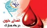 باشگاه خبرنگاران - اهدای هزار و 172 سی سی خون