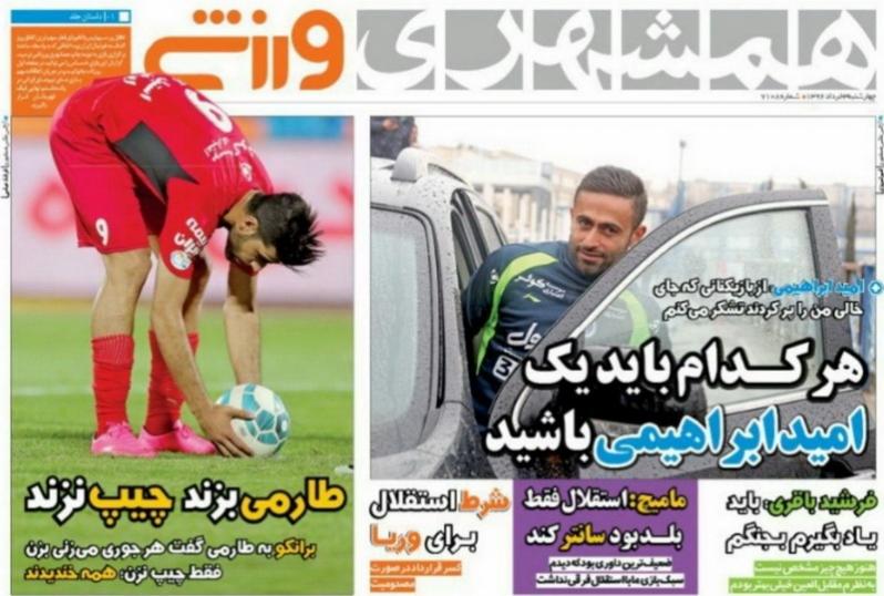 نیم صفحه روزنامه های ورزشی سوم خرداد