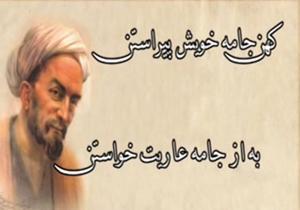 جایگاه اقتصاد مقاومتی در ضرب المثلهای ایرانی + فیلم