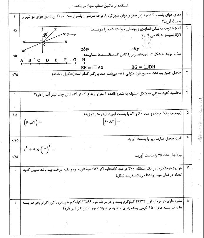 نمونه سوالات علوم ششم با جواب مهمترین نمونه سوالات ریاضی هفتم نوبت دوم+ تصاویر