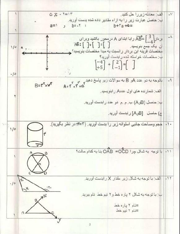 پرتکرار ترین نمونه سوالات ریاضی هفتم نوبت دوم +دانلود