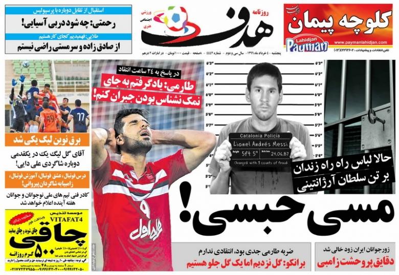 نیم صفحه روزنامه های ورزشی چهارم خرداد
