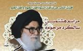 باشگاه خبرنگاران - برگزاری مراسم سالگرد وفات آیتالله سید محمد تقی موسوی در خرمشهر