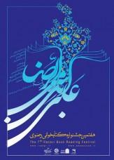 باشگاه خبرنگاران -۹۲ حکایت از سیره زندگی امام رضا (ع) به تصویر کشیده شد