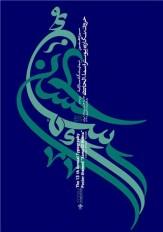 باشگاه خبرنگاران -سیزدهمین نمایشگاه پوستر حروفنگاری اسماءالحسنی برپا میشود