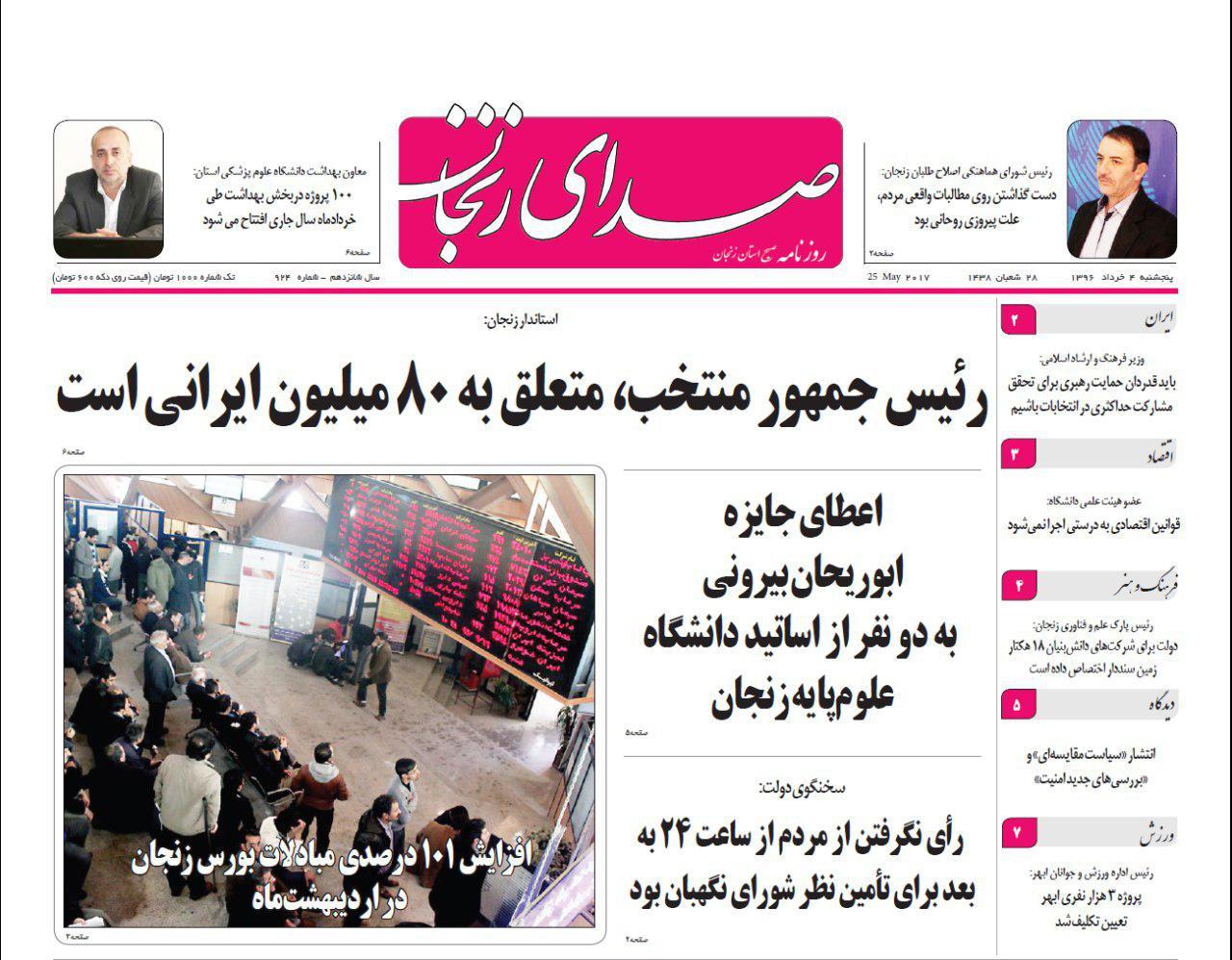 صفحه نخست روزنامه های استان زنجان پنج شنبه 4خرداد ماه
