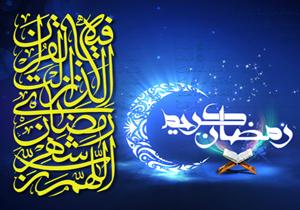 اوقات شرعی ماه مبارک رمضان 1396 تمام شهر ها و استان های ایران + جدول