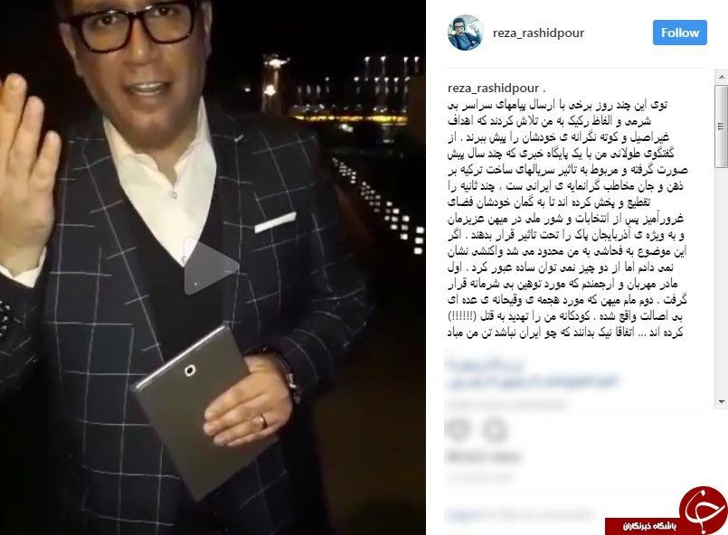 مجری مشهور تلویزیون تهدید به قتل شد! +عکس