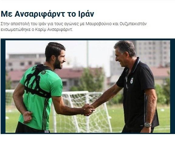 رادیو ورزش یونان: کریم آماده ماموریت است