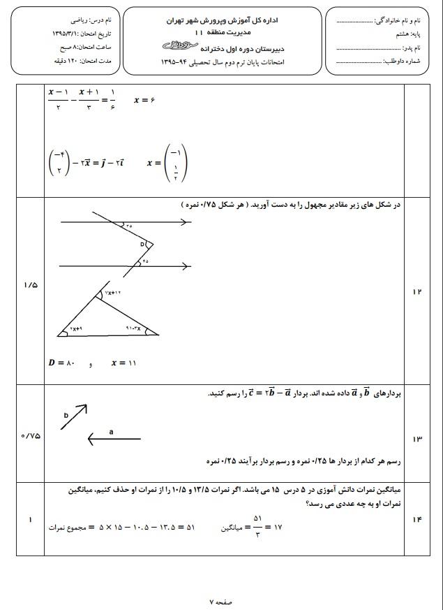 مهم ترین سوالات ریاضی پایه هشتم با جواب +تصاویر
