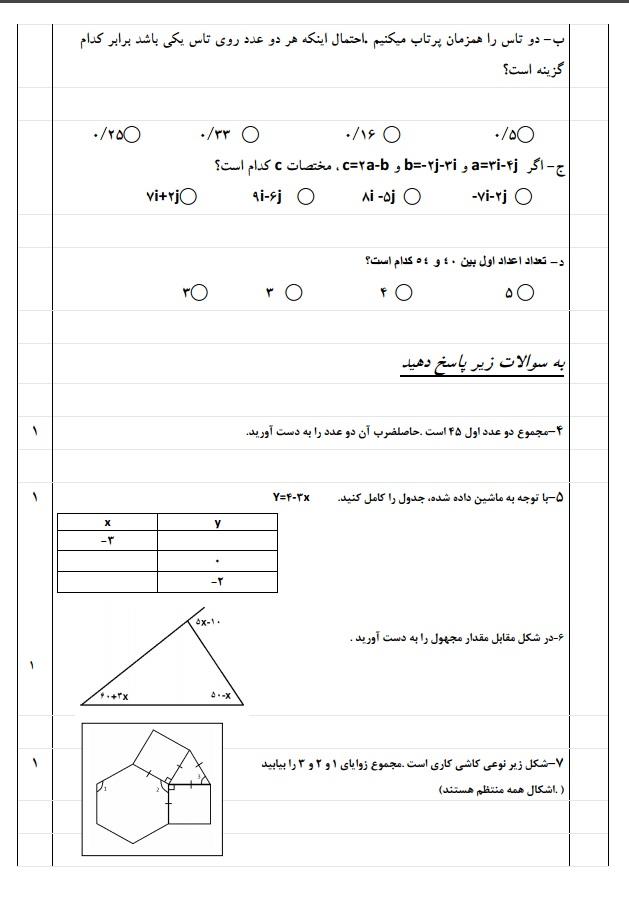 مهم ترین سوالات ریاضی هشتم با جواب +تصاویر