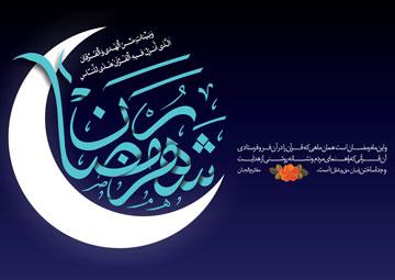 اوقات شرعی شهرهای استان قم در ماه مبارک رمضان