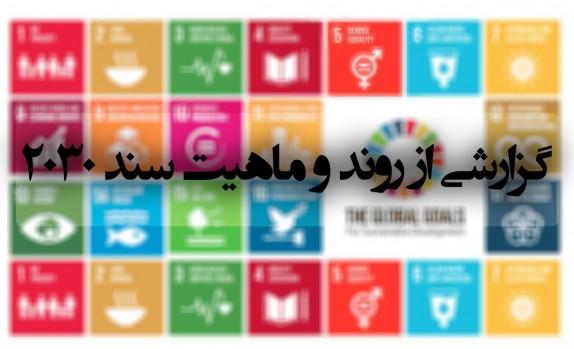 گزارشی از روند تصویب و ماهیت سند 2030/ این سند کجا را نشانه گرفته است؟