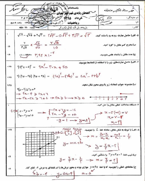 مهمترین سوالات ریاضی نهم با جواب +تصاویر