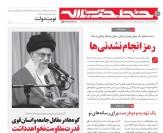 باشگاه خبرنگاران -خط حزبالله ۸3/ رمز انجام نشدنیها