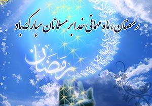 اعمال و فضیلت شب اول ماه مبارک رمضان