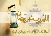 فضیلتهای رمضان به سفارش صحیفهسجادیه