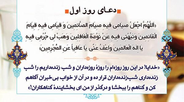 دعای روز اول ماه مبارک رمضان ۹۶