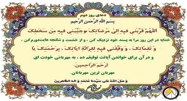 دعای روز دوم ماه مبارک رمضان ۹۶