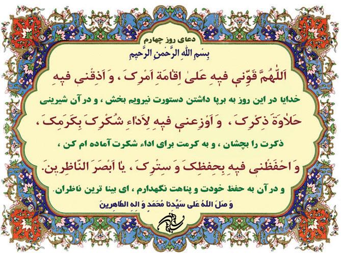 Image result for دعای روز چهارم ماه مبارک رمضان