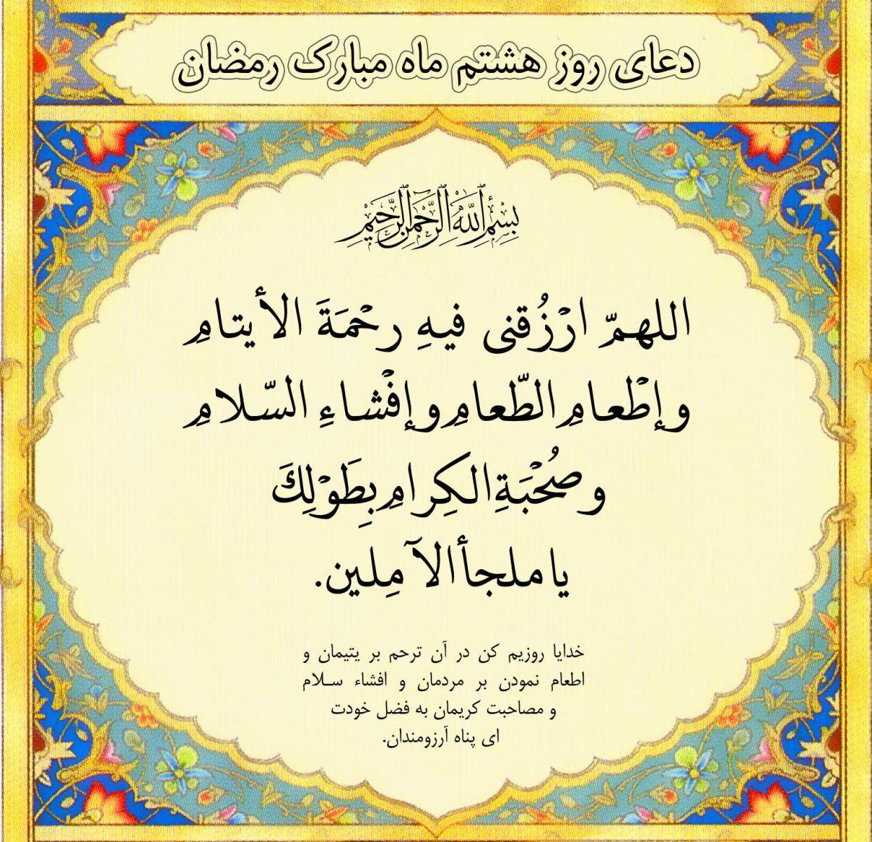 نتیجه تصویری برای دعای روز هشتم ماه رمضان