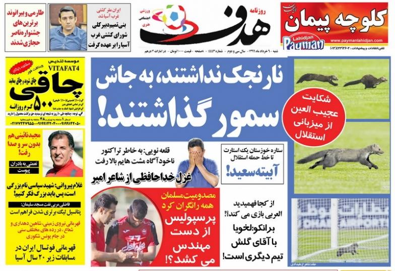 نیم صفحه روزنامه های ورزشی ششم خرداد