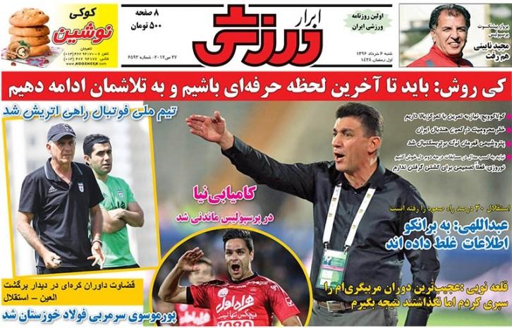باشگاه خبرنگاران - ابرار ورزشی - 6 خرداد