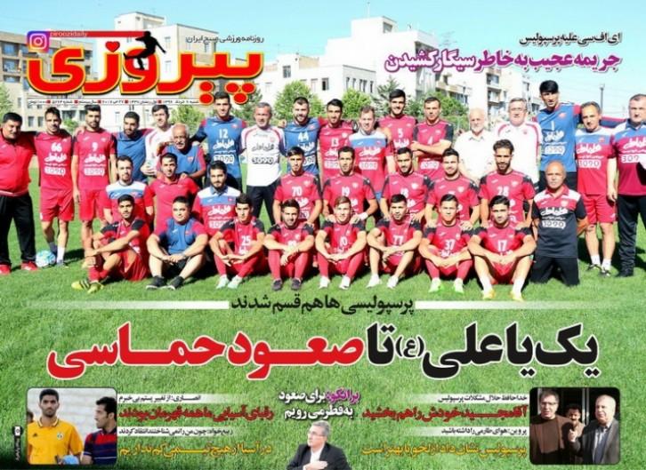 باشگاه خبرنگاران - روزنامه پیروزی - 6 خرداد