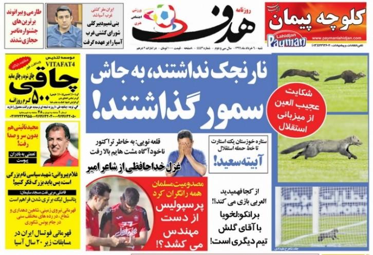 باشگاه خبرنگاران - روزنامه هدف - 6 خرداد