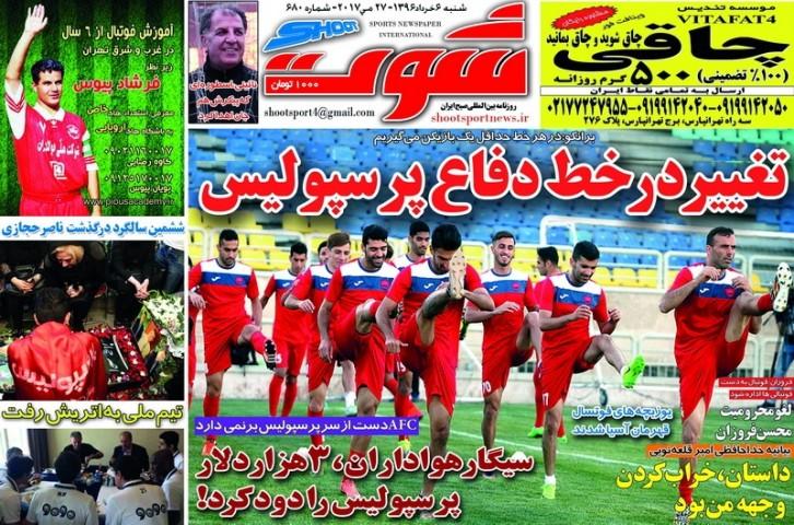 باشگاه خبرنگاران - روزنامه شوت - 6 خرداد