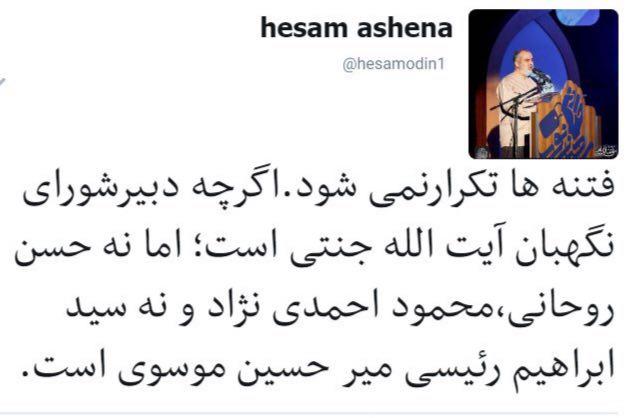 دو دلیل حسام الدین آشنا برای تکرار نشدن فتنه ها