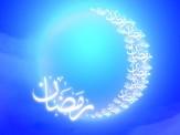 """""""رمضان"""" فصل همدلی و همبستگی مومنان / ضیافتی که سرشار از محبت و  یکرنگی است"""