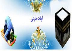 باشگاه خبرنگاران - اوقات شرعی شهرهای استان اصفهان در ماه مبارک رمضان
