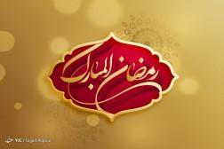 باشگاه خبرنگاران - فرا رسیدن ماه رمضان گرامیباد