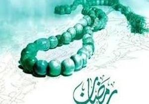 بهترین کار در ماه مبارک رمضان