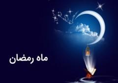 باشگاه خبرنگاران - اوقات شرعی شهرهای استان لرستان در ماه مبارک رمضان96