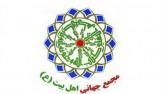 باشگاه خبرنگاران -درخواست مجمع جهانی اهل بیت برای کمک مردم به ملت مظلوم یمن