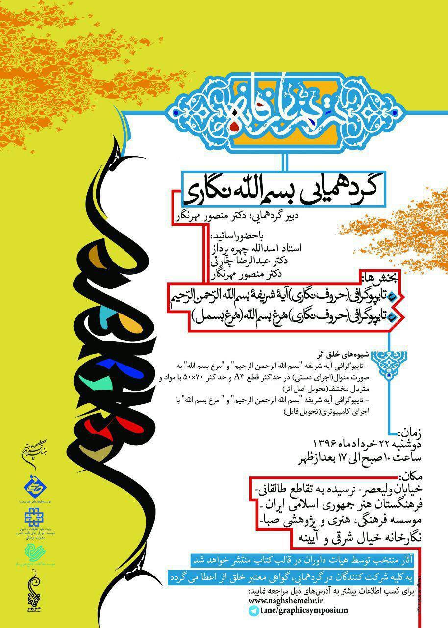باشگاه خبرنگاران -یک ترنم عارفانه با گردهمایـی بسمالله نگـاری