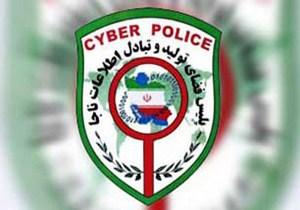 دستتگیری عاملان انتشار تصاویر خصوصی شهروندان