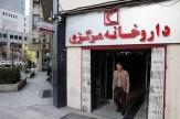 باشگاه خبرنگاران -ساعت کار داروخانه مرکزی هلال احمر در ماه رمضان اعلام شد