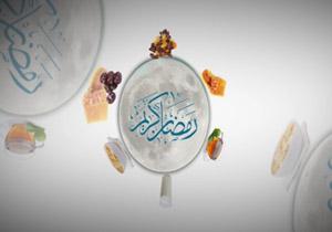 آداب تغذیه در ماه رمضان + فیلم