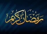 باشگاه خبرنگاران -استيكر تلگرام ماه رمضان