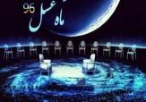 باشگاه خبرنگاران -تیتراژ «ماه عسل ۹۶» با صدای محمد علیزاده + صوت